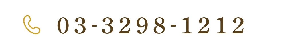03 3298 1212